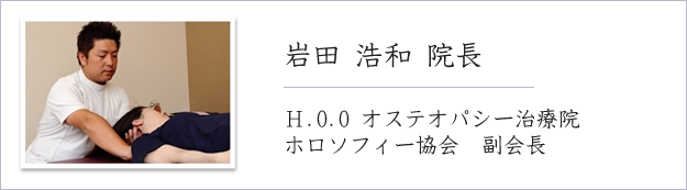 岩田浩和先生