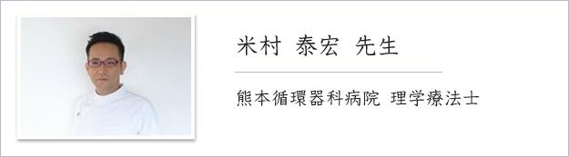 米村泰宏先生