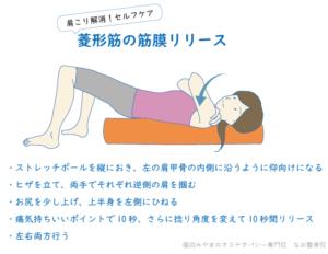 肩こり解消セルフケア菱形筋の筋膜リリース