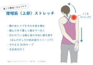 肩こり解消セルフケア僧帽筋(上部)のストレッチ