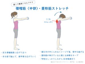 肩こり解消セルフケア僧帽筋・菱形筋のストレッチ