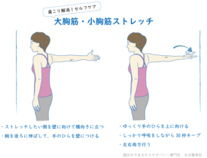 肩こり解消セルフケア大胸筋・小胸筋のストレッチ